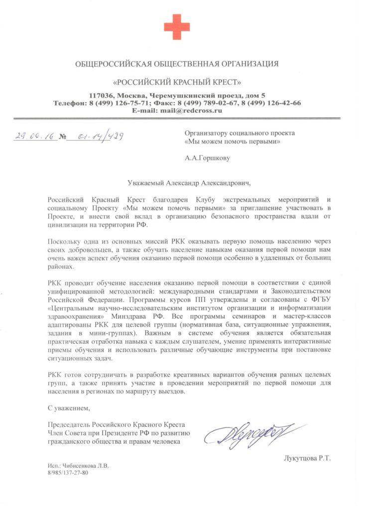Скан_ответ_Горшкову